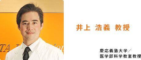 井上教授 慶応義塾大学/ 医学部科学教室教授