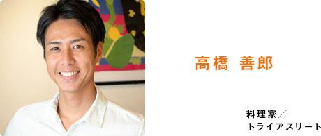 高橋 善郎 料理家/トライアスリート