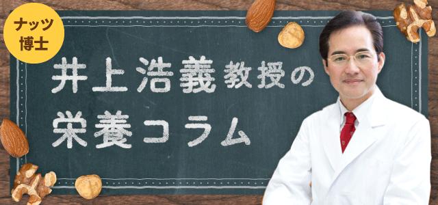 井上教授の健康コラム