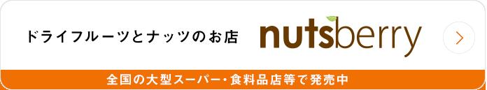 btn_nutsberry