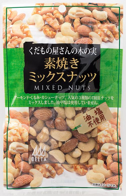 くだもの屋さんの木の実シリーズ 素焼きミックスナッツ
