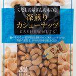 くだもの屋さんの木の実シリーズ 深煎りカシューナッツ