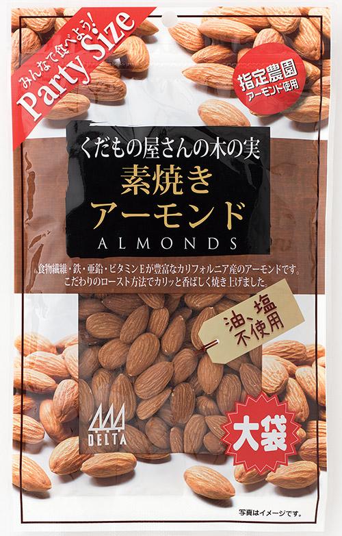 くだもの屋さんの木の実シリーズ素焼きアーモンド大袋