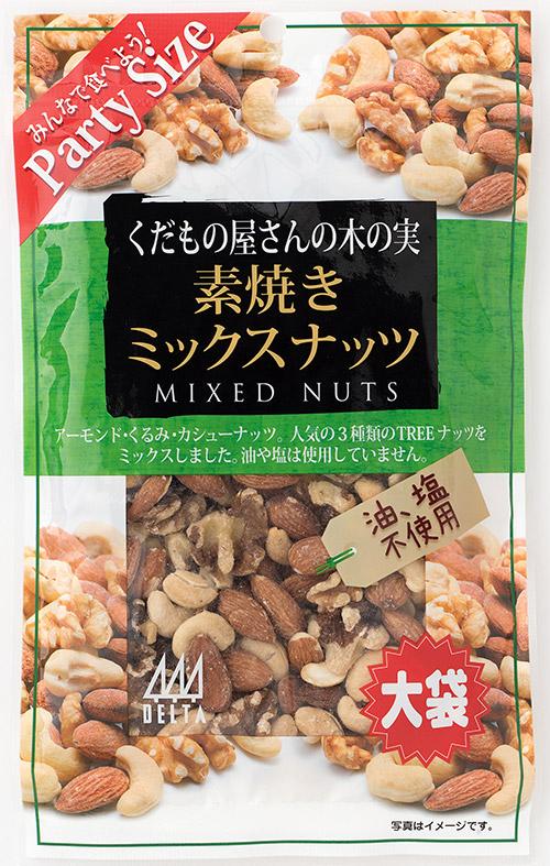 くだもの屋さんの木の実シリーズ素焼きミックスナッツ大袋