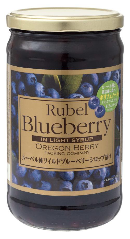 ルーベル種 ワイルドブルーベリーシロップ漬け