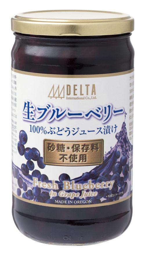 生ブルーベリー100%ぶどうジュース漬け