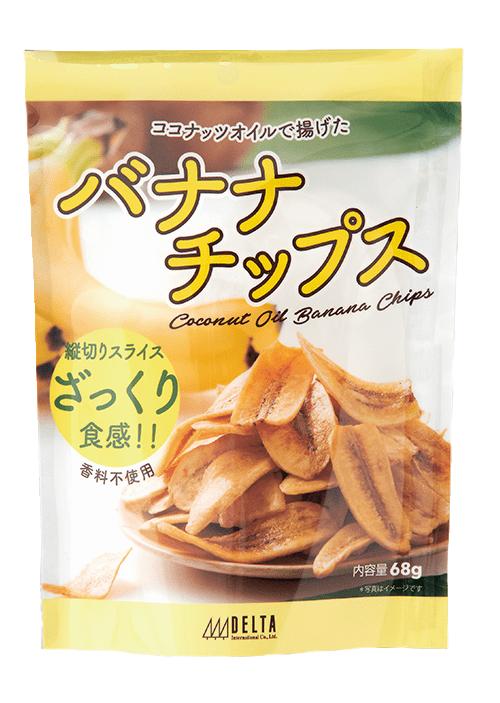 ココナッツオイルで揚げた バナナチップス