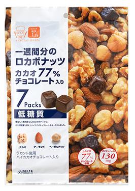 一週間分のロカボナッツ<br>カカオ77%<br>チョコレート入り