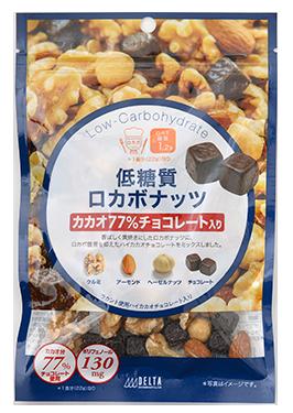 低糖質ロカボナッツ<br>カカオ77%チョコレート入り