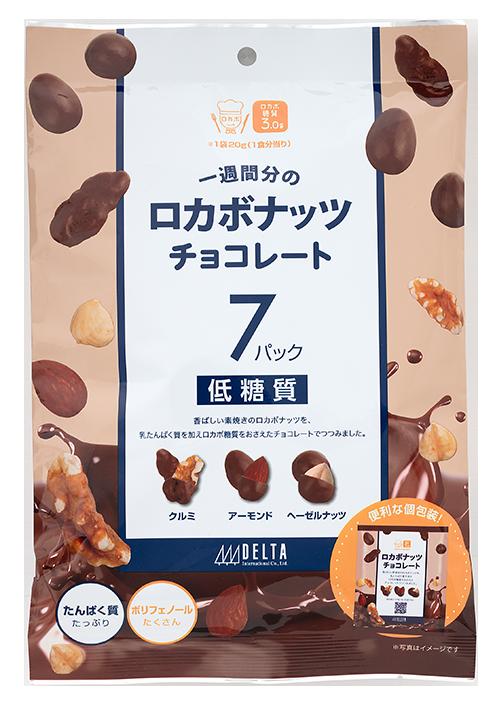 一週間分のロカボナッツチョコレート