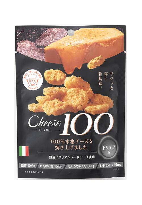 チーズ100 トリュフ味